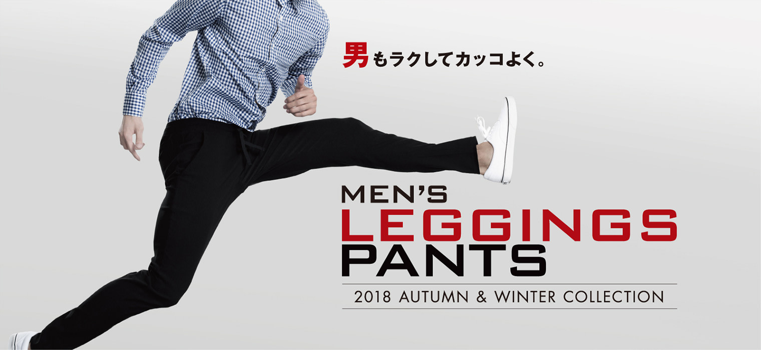 MEN'S LEGGINGS PANTS